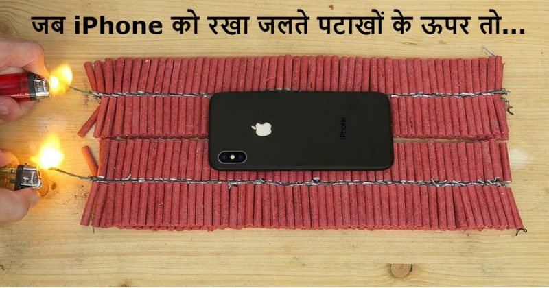 महंगे iPhone को