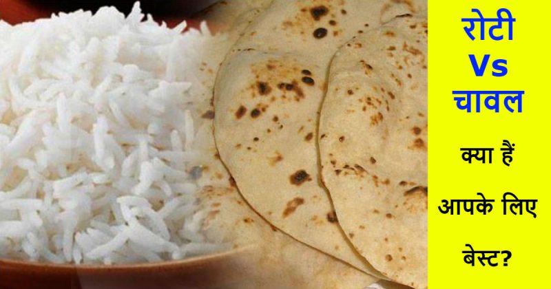 चावल या रोटी