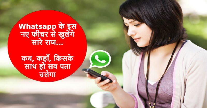Whatsapp के इस नए फीचर