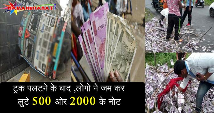 जब ट्रक पलटने के बाद सड़क पर ही बिखर गए 500 और 2000 के नोट, लोगो ने जम कर लूटे रूपये