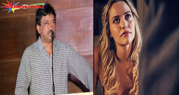 राम गोपाल वर्मा की एडल्ट फिल्म ऑनलाइन हुई रिलीज़, निर्देशक साहब ने खुद ट्वीट करके हेडफोन लगा कर फिल्म देखने की दी सलाह