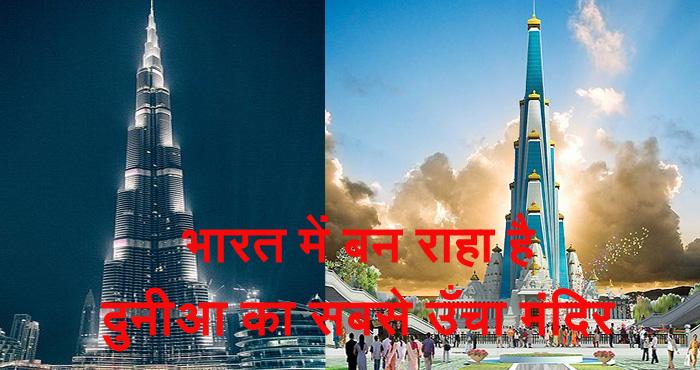 बुर्ज खलीफा से भी सूंदर ईमारत बन रही है भारत में, ऊंचाई होगी दुनिया के सबसे ऊँची बिल्डिंग से भी ज्यादा