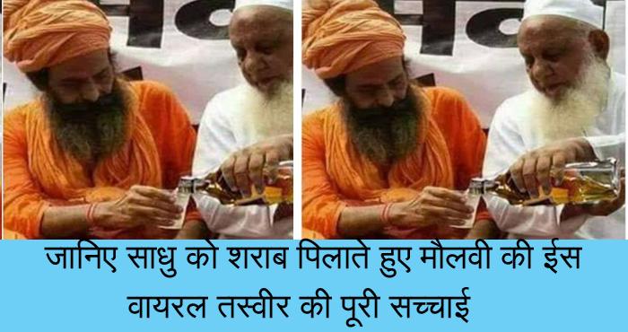 साधु को शराब पिलाते हुए मौलवी की इस वायरल तस्वीर की पूरी सच्चाई जान, दंग रह जायेंगे