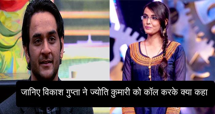 बिग बॉस के घर से बाहर आने के बाद मास्टरमाइंड विकास गुप्ता ने ज्योति कुमारी को किया कॉल और कहा कि....