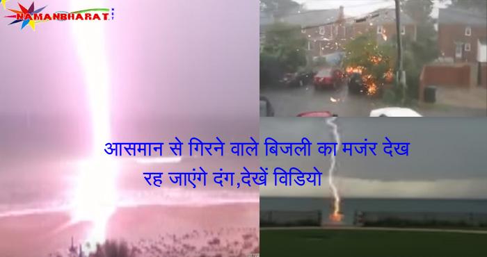 असमान से गिरने वाली बिजली का मंजर देख रह जाएंगे हैरान, देखें विडियो