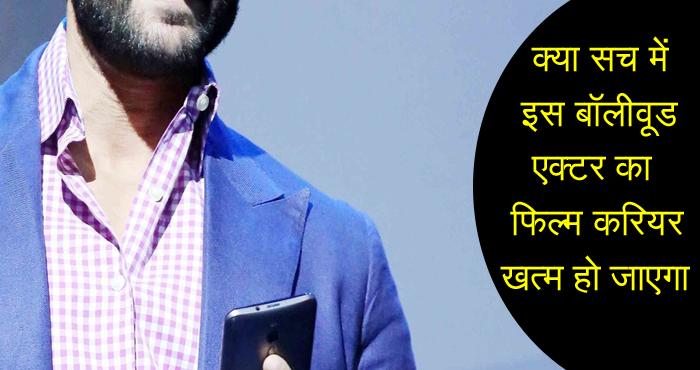 क्या सच में इस बॉलीवुड खान का फ़िल्मी करियर खत्म हो जाएगा, जरूर पढ़े पूरी खबर
