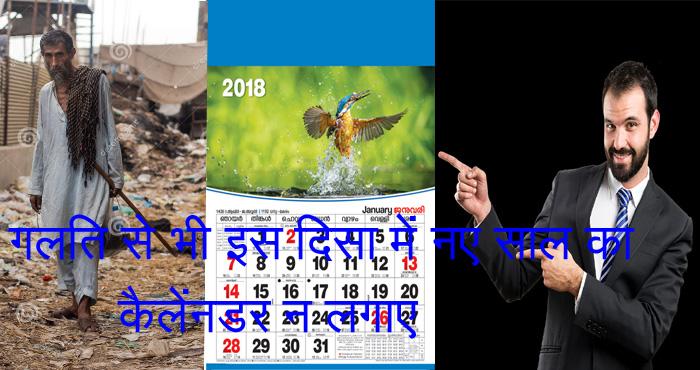 गलती से भी इस दिशा में नए साल का कैलेंडर न लगाए, वरना साल भर दुर्भाग्य झेलना पड़ सकता है