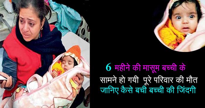 6 महीने की मासूम बच्ची के सामने हो गयी पूरे परिवार की मौत, खबर पढ़ कर आपका भी दिल भर आएगा