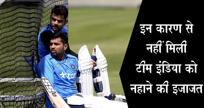 साउथ अफ्रीका में अभ्यास सत्र के दौरान पसीना पसीना हुई टीम इंडिया, लेकिन नहाने की नहीं मिली इजाजत