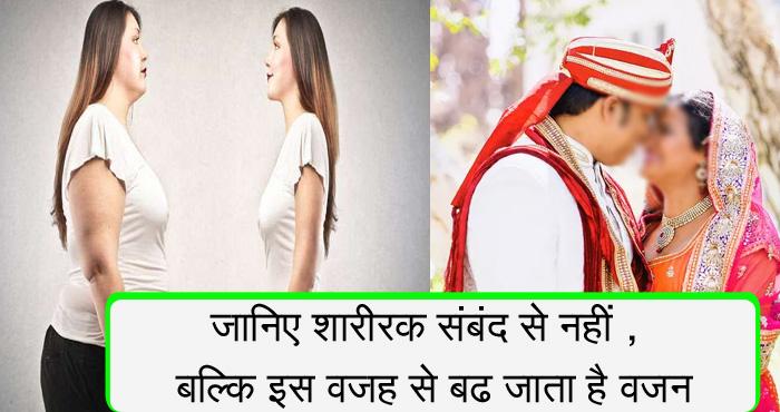 शादी के बाद शारीरिक संबंध बनाने से नहीं, बल्कि इस वजह से बढ़ जाता है वजन