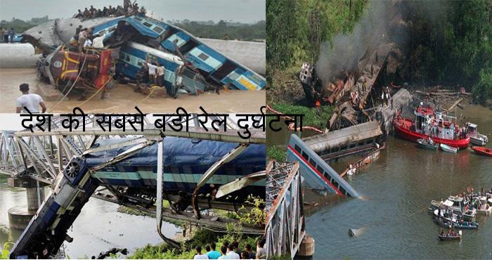 बिहार में हुई थी देश की सबसे बड़ी रेल दुर्घटना, जिसमे सोते सोते ही हजारो लोग मारे गए थे