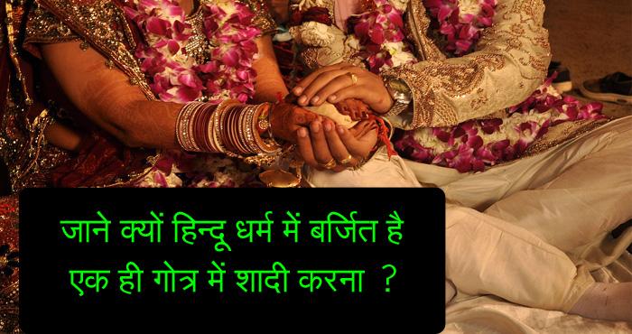 एक ही गोत्र में शादी करने का क्यों होता आया हैं हिन्दू धर्म में विरोध?