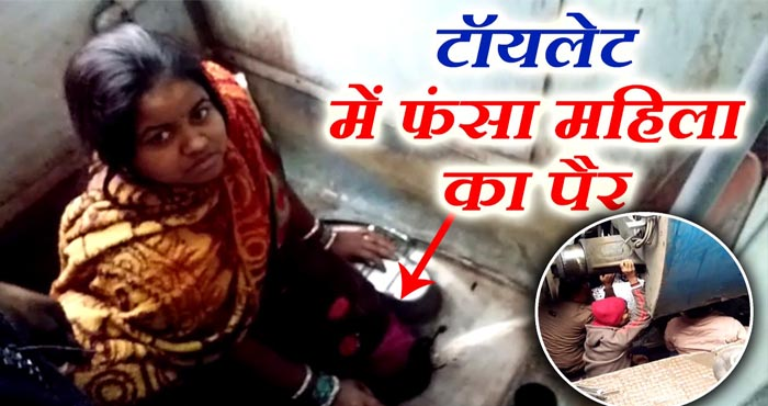 ट्रेन के टॉयलेट से आ रही महिला की चींख सुन जब लोगों ने दरवाजा खोला, तो अंदर का नजारा झकझोर के रख देने वाला था