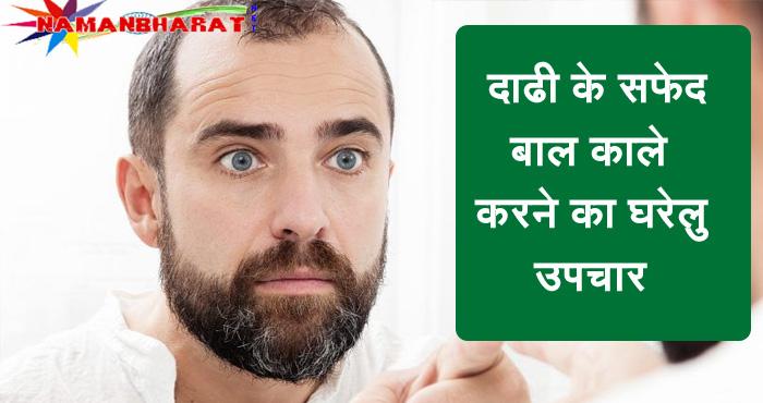 सफेद दाढ़ी की समस्या से है परेशान तो अपनाइए ये आसान घरेलू नुस्खे, होगा जबर्दस्त फायदा