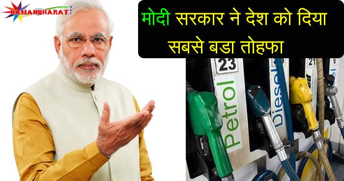 अभी अभी.. बजट के बाद मोदी सरकार ने देश को दिया बड़ा तोहफा, सस्ते हुए पेट्रोल और डीजल के दाम