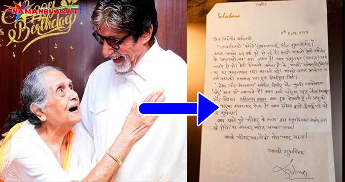महानायक अमिताभ बच्चन ने माँ के खत को फेसबुक पर किया शेयर और लिख डाली ऐसी पोस्ट, जिसे पढ़ कर आप भी हो जायेंगे भावुक