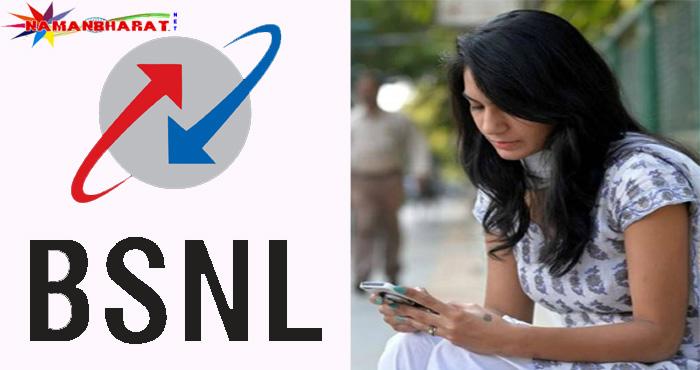 BSNL के नए प्लान में एक साल के लिए डेटा और 6 महीने के लिए कॉल फ्री, पूरी जानकारी पढ़ कर ख़ुशी से झूम उठेंगे आप