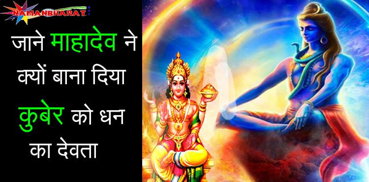 जाने आखिर क्यों मंदिरो में चोरी करने वाले इंसान को महादेव ने बना दिया था, धन का देवता ?