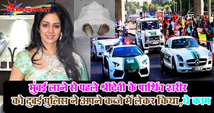 बड़ी खबर.. श्रीदेवी के पार्थिव शरीर को दुबई की पुलिस ने लिया अपने कब्जे में और ..
