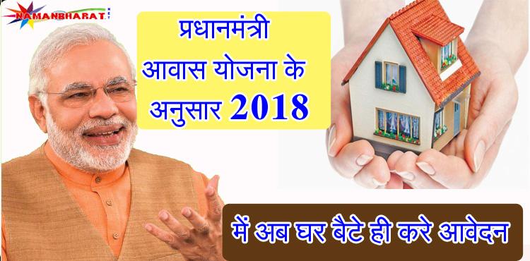 प्रधानमंत्री आवास योजना के अनुसार 2018 में अब घर बैठे ही करे आवेदन, पूरी जानकारी पढ़ कर सच में खुश हो जायेंगे आप