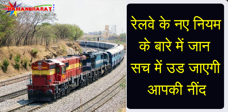 रेलवे के इस नए नियम के बारे में जानने के बाद सच में उड़ जाएगी आपकी नींद
