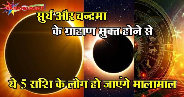 सूर्य और चन्द्रमा के ग्रहण मुक्त होने से ये पांच राशि के लोग होने जा रहे हैं मालामाल, जाने कौन सी है ये पांच राशियाँ