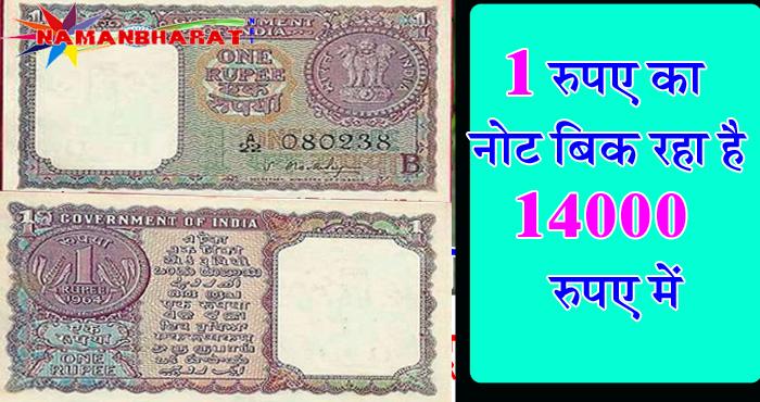 ये 1 रुपए का नोट बिक रहा है पूरे 14000 रुपए में, आपके पास है तो आप भी लगाए बोली