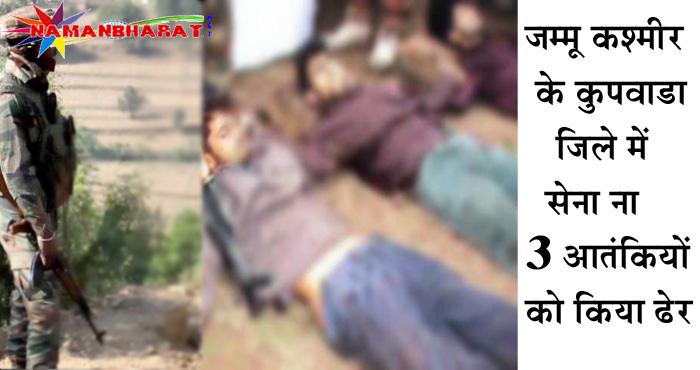 जम्मू कश्मीर के कुपवाड़ा जिले में सेना का ऑपरेशन जारी, मुठभेड़ के दौरान 3 आतंकियों को किया ढेर