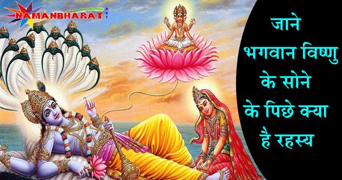जाने, हिन्दू धर्म के अनुसार भगवान् विष्णु के सोने के पीछे क्या रहस्य है ?