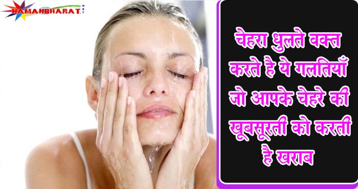 चेहरा धुलते वक़्त हमेशा करते है ये गलतियाँ जो आपके चेहरे की खूबसूरती को करती है खराब, यहाँ पढ़ें