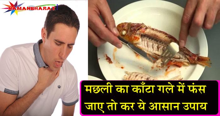 अगर मछली का काँटा गले में अटक जाए तो बिना देर किए करे ये आसान उपाय