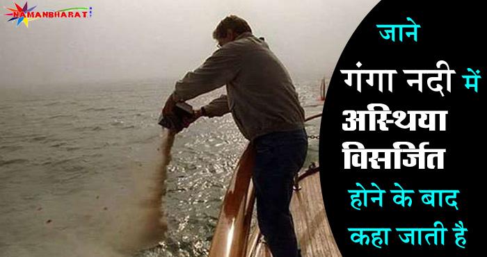 जाने आखिर पवित्र गंगा नदी में विसर्जित होने के बाद अस्थियां कहा जाती है ? जवाब जान कर रह जायेंगे हैरान