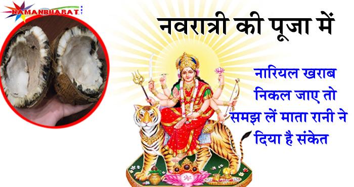 अगर नवरात्रि की पूजा में रखा नारियल खराब निकल जाए तो, समझ लीजिये कि माता रानी ने दे दिया है ये संकेत