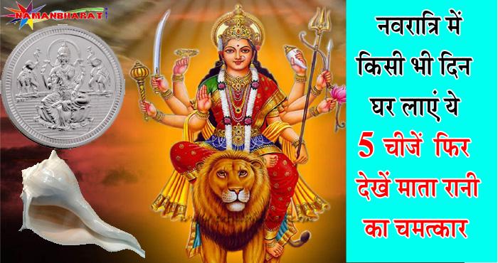 नवरात्रि में किसी भी दिन इन 5 में से कोई एक चीज घर जरूर लाएं, फिर देखे माता रानी का चमत्कार