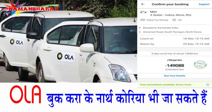 अब Ola से कैब बुक करा के नॉर्थ कोरिया भी जा सकते हैं आप ! बेंगलुरू के एक यूजर को मिला 1.49 लाख का बिल