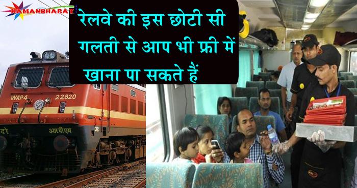 रेलवे की इस छोटी सी गलती से आप भी ट्रेन में फ्री खाना पाने के हो सकते हैं हकदार, जाने कौन सी है वो गलती