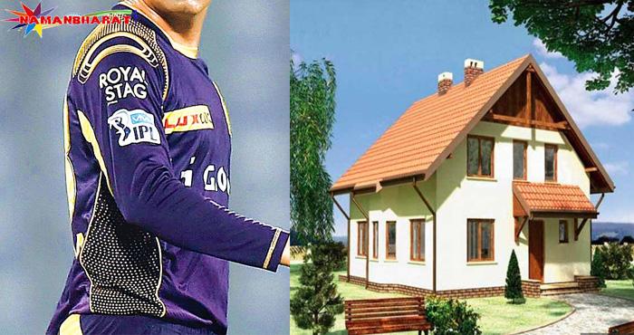 आईपीएल में कड़ोरों कमाने के वाबजूद आज भी ये क्रिकेटर केवल दो कमरों के घर में ही रहता है, जाने कौन है ये