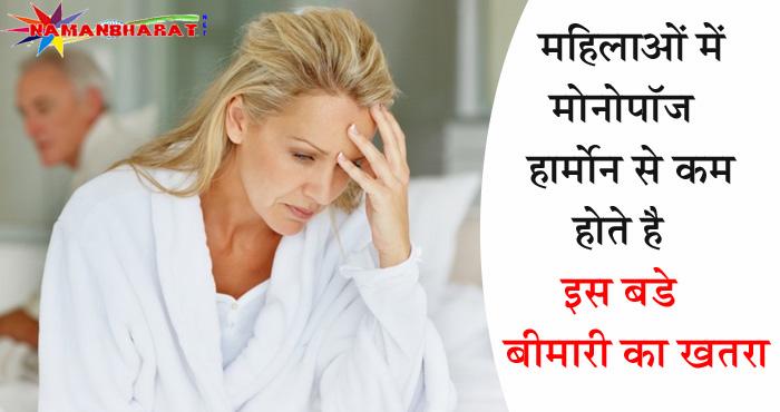 महिलाओं में मोनोपॉज हार्मोन से कम होता है इस बड़े बिमारी का खतरा, आपको भी है इसका डर तो आज ही कराएं इलाज