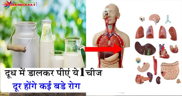 दूध में इस एक चीज को डालकर पीने से ख़त्म होती हैं हजारों तरह की बीमारियाँ, जरूर जाने क्या है वो चीज