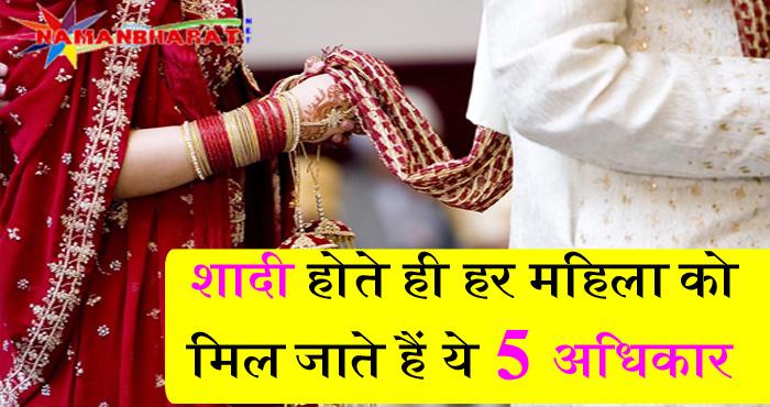 ससुराल में हर महिला को मिलते है ऐसे 5 अधिकार, जिन्हे उनका पति भी उनसे नहीं छीन सकता