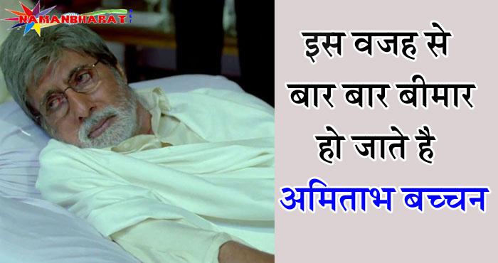 जाने आखिर बार बार क्यों बीमार हो जाते है अमिताभ बच्चन, वजह जान कर रह जायेंगे सन्न