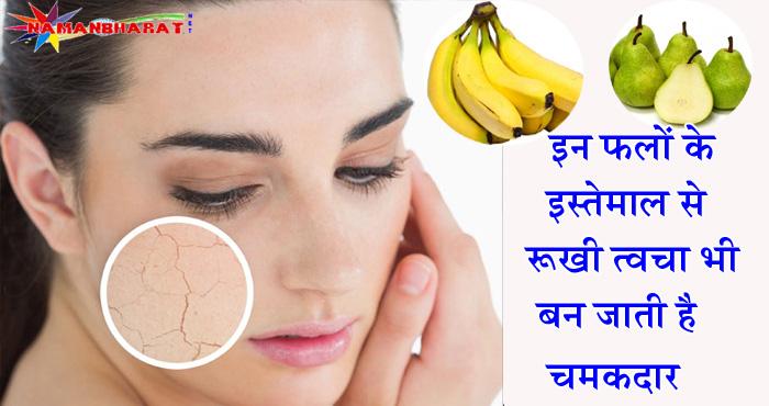 इन फलों के इस्तेमाल से आपकी रूखी त्वचा भी बन जाती है चमकदार, यहाँ पढ़ें विधि