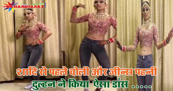 शादी से ठीक पहले चोली और जीन्स पहनी दुल्हन ने किया किया ऐसा डांस की हो गयी इन्टरनेट पर वायरल, देखें विडियो