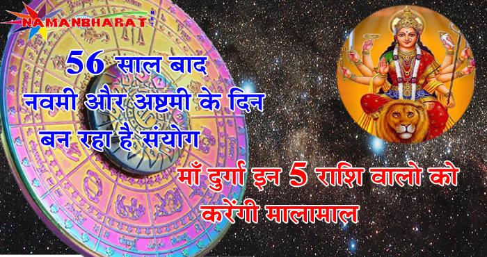 56 साल बाद नवमी और अष्टमी के दिन बन रहा है ऐसा शुभ संयोग, माँ दुर्गा इन 5 राशि वालो को करेंगी मालामाल, कही आपकी राशि तो नहीं इनमे से एक