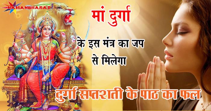 मां दुर्गा के इस मंत्र का जप करने से मिलेगा दुर्गा सप्तशती के पाठ का फल, खुशियों से भर जाएगी आपकी झोली