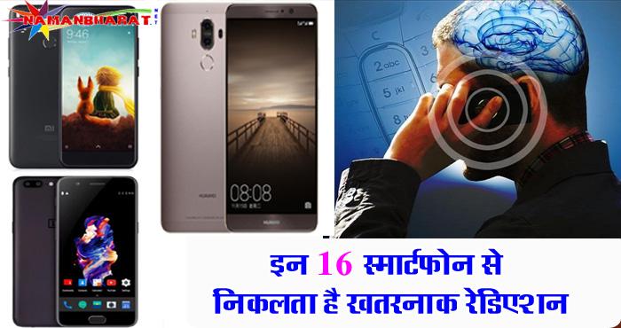 संभलकर: इन 16 स्मार्टफोन से निकलता है खतरनाक रेडिएशन, कहीं आपके पास भी तो नहीं है इनमें से कोई फोन