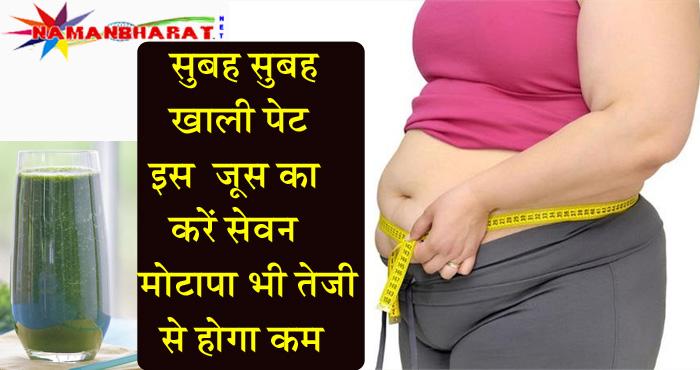 चाहते है की आपका मोटापा भी तेजी से हो जाए कम तो सुबह-सुबह खाली पेट इस जूस का करें सेवन