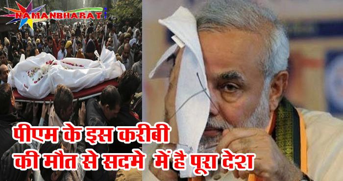 पीएम नरेंद्र मोदी के लिए बुरी खबर, इस करीबी की मौत से सदमे में है पूरा देश