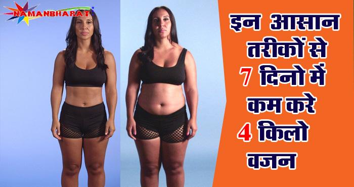 केवल 7 दिनों में इस आसान तरीके से कम करे चार किलो वजन, असर देख कर फटी रह जाएँगी ऑंखें