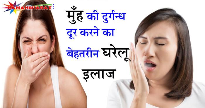 मुंह से दुर्गंध आने से शर्मिंदा हैं तो अपनाए ये खास चीज़, कभी नहीं आएगी बदबू